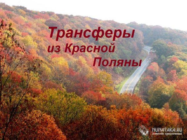 Трансферы из Красной Поляны