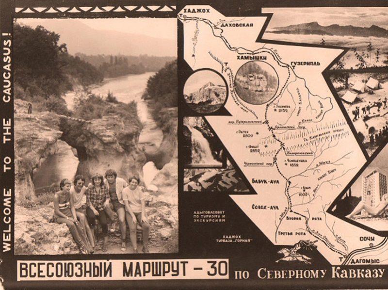 Советская реклама 30-го маршрута
