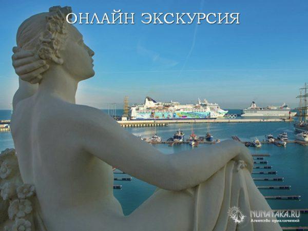 Онлайн экскурсия по Сочи-Мацестинскому курорту
